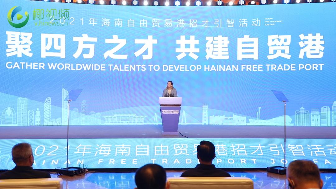 椰视频   2021年海南自由贸易港招才引智活动正式启动 面向全球广揽英才